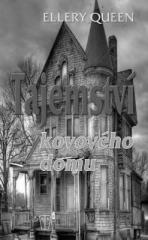 Ellery Queen: Tajemství kovového domu. Klikněte pro více informací.